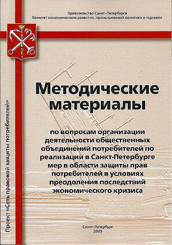методичка2009