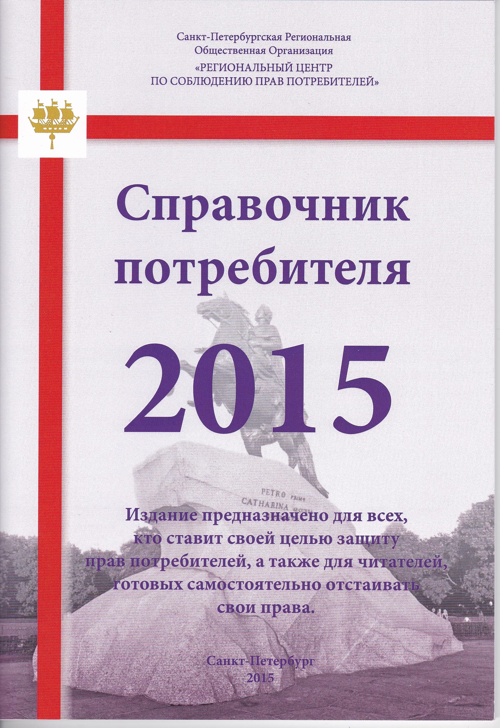 справочник потребителя 2015