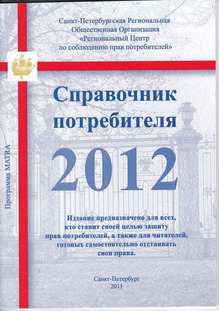 справочник потребителя 2012